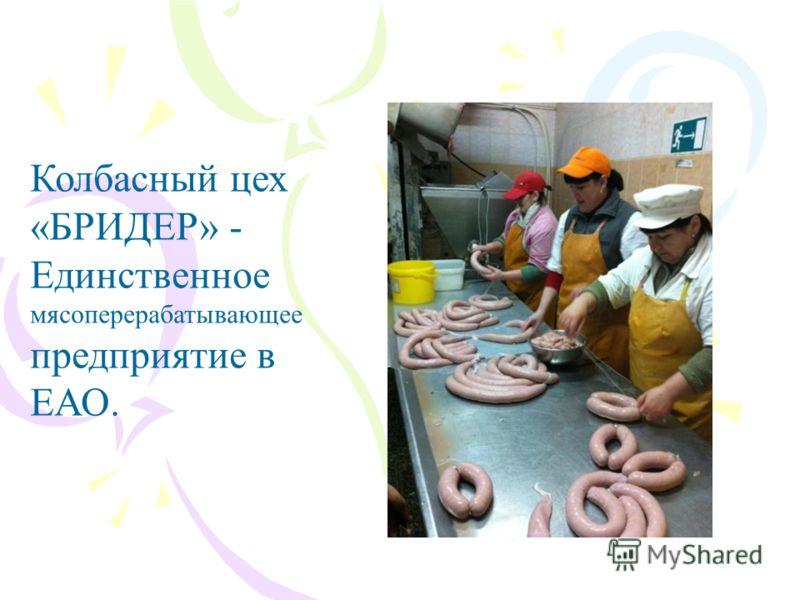 Колбасный цех «БРИДЕР» - Единственное мясоперерабатывающее предприятие в ЕАО.