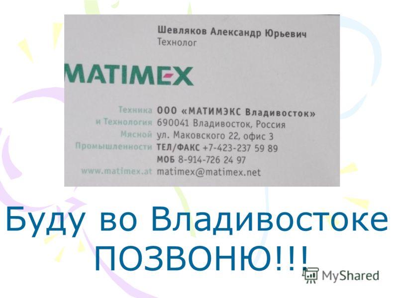 Буду во Владивостоке ПОЗВОНЮ!!!