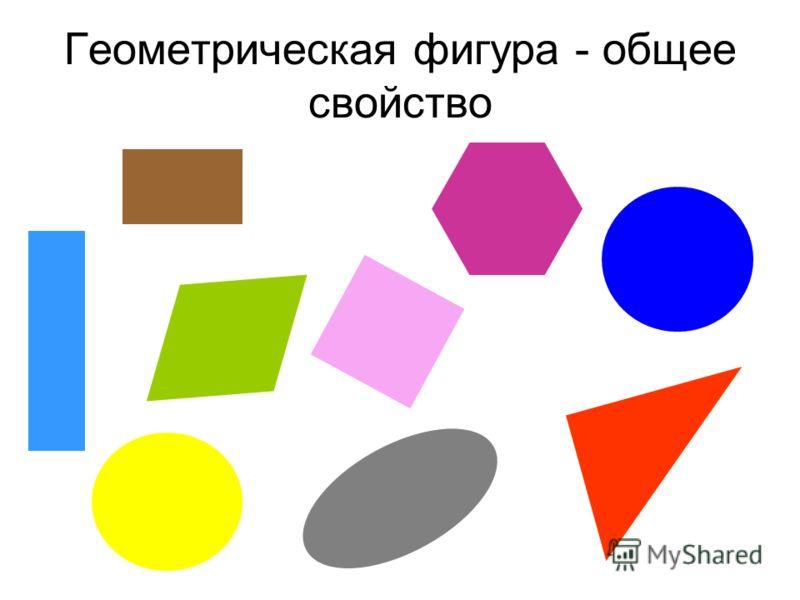 Геометрическая фигура - общее свойство