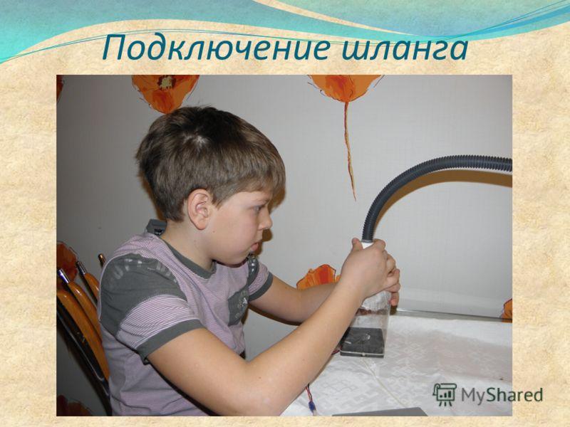Подключение шланга