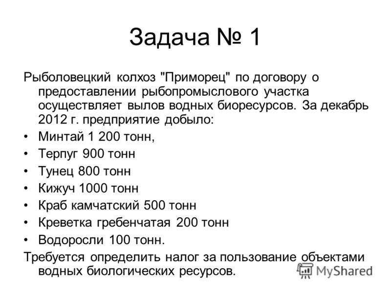 Задача 1 Рыболовецкий колхоз