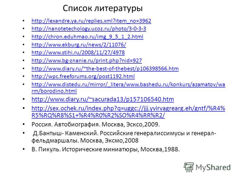Список литературы http://lexandre.ya.ru/replies.xml?item_no=3962 http://nanotetechology.ucoz.ru/photo/3-0-3-3 http://chron.eduhmao.ru/img_9_5_1_2.html http://www.ekburg.ru/news/2/11076/ http://www.stihi.ru/2008/11/27/4978 http://www.bg-znanie.ru/prin