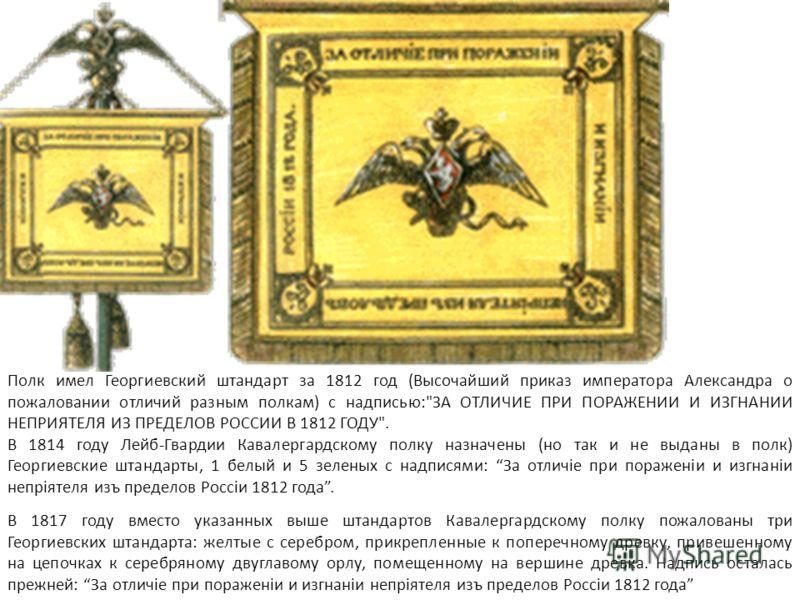 Полк имел Георгиевский штандарт за 1812 год (Высочайший приказ императора Александра о пожаловании отличий разным полкам) с надписью: