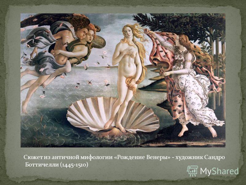 Сюжет из античной мифологии «Рождение Венеры» - художник Сандро Боттичелли (1445-1510)