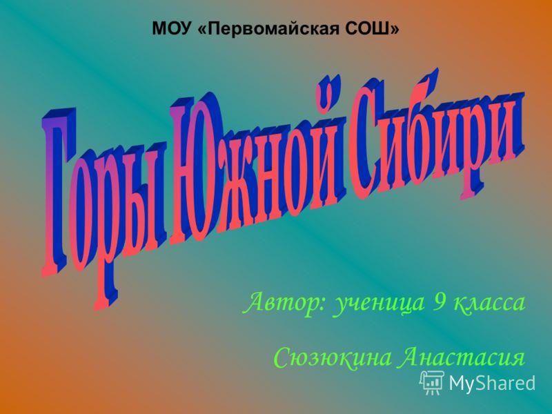 МОУ «Первомайская СОШ» Автор: ученица 9 класса Сюзюкина Анастасия