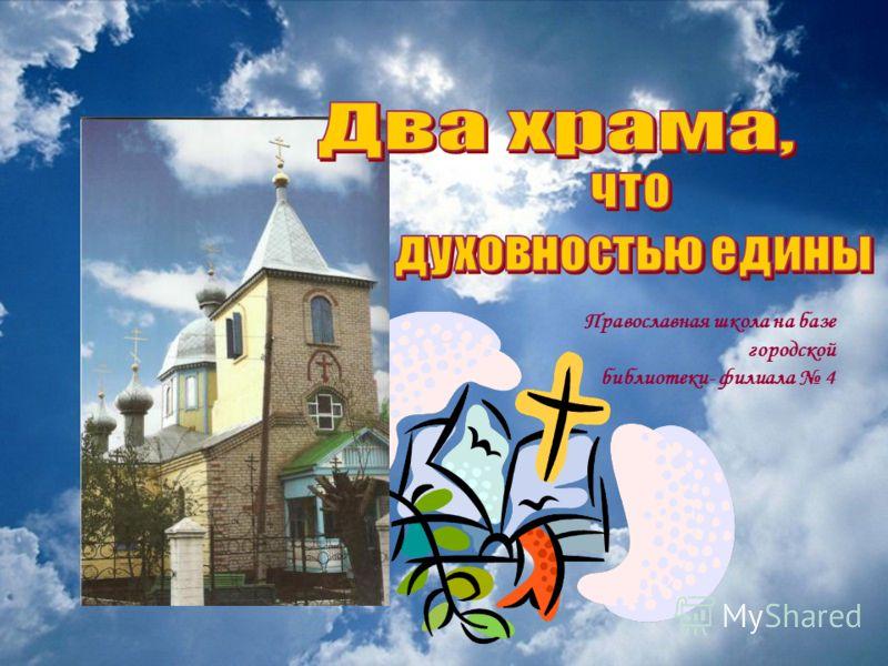 Православная школа на базе городской библиотеки- филиала 4