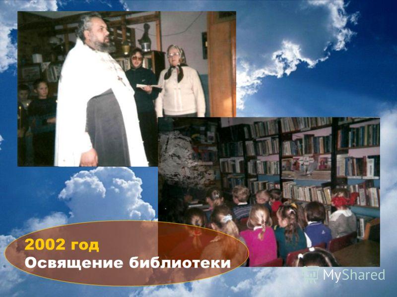 2002 год Освящение библиотеки