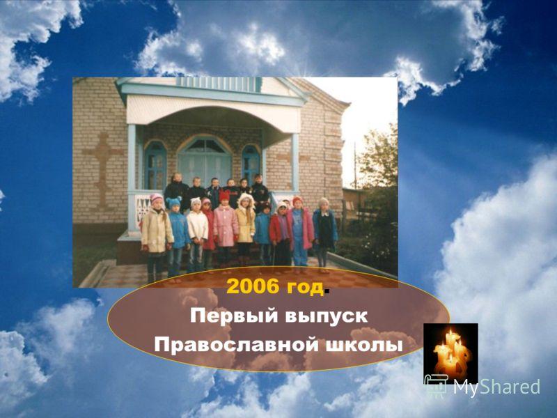 2006 год. Первый выпуск Православной школы