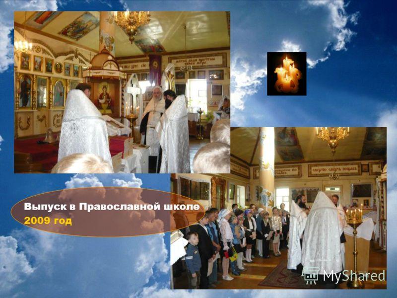 Выпуск в Православной школе 2009 год