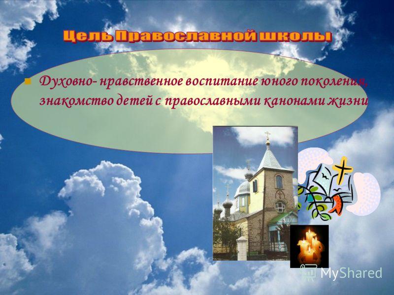 Духовно- нравственное воспитание юного поколения, знакомство детей с православными канонами жизни