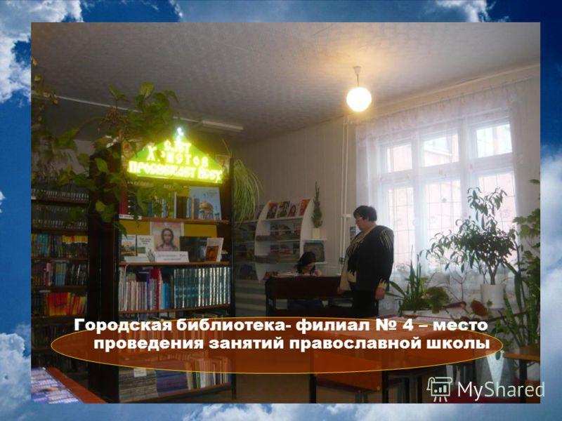 Городская библиотека- филиал 4 – место проведения занятий православной школы