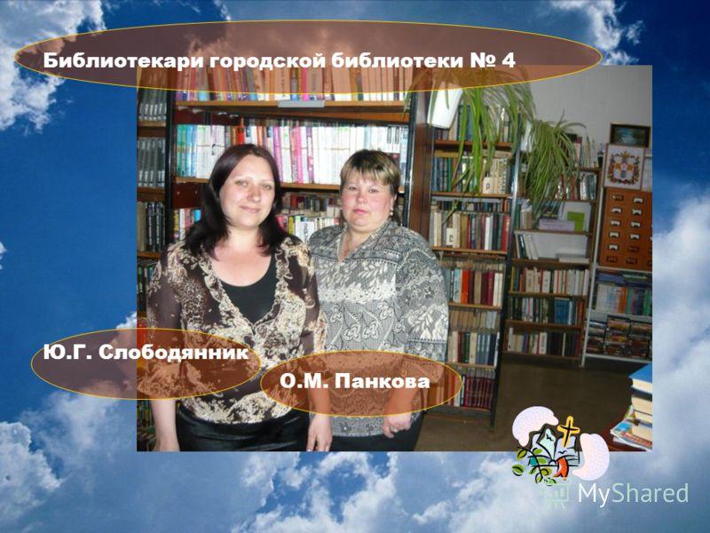 Библиотекари городской библиотеки 4 Ю.Г. Слободянник О.М. Панкова
