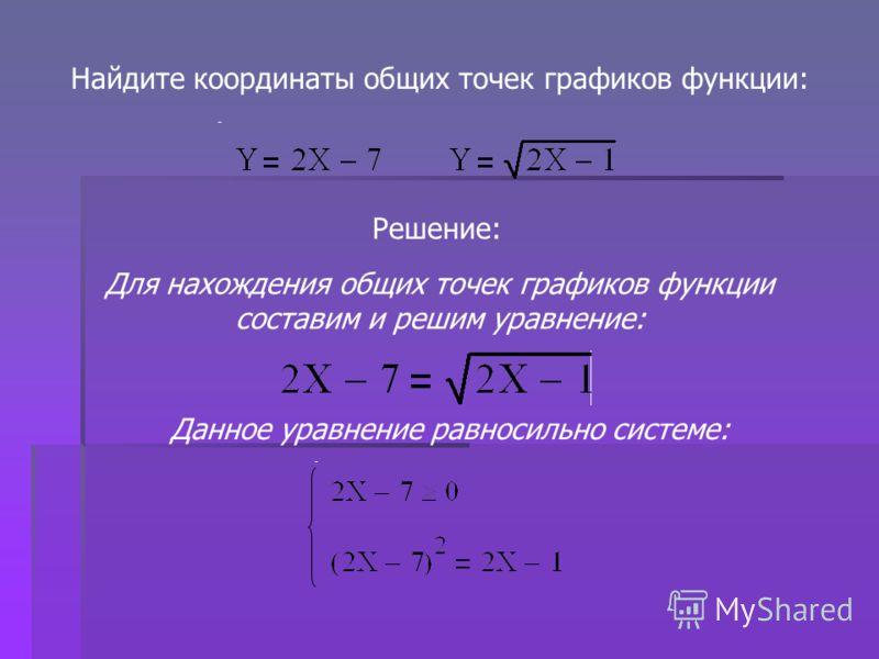 Найдём пересечение полученных решений: -5 -1 1 5 8 Х Х= 8;+ ) Ответ:Х= 8;+ ).