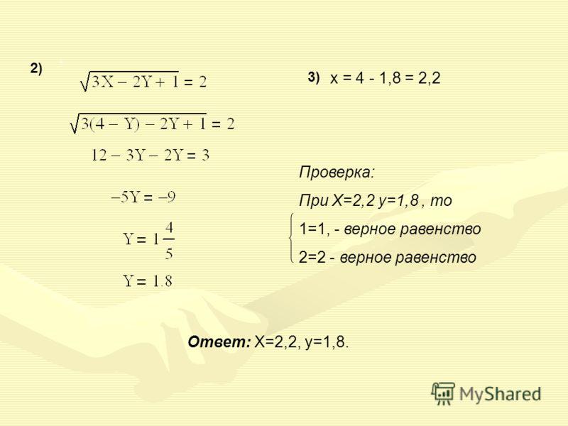 Решите систему уравнений: Решение: 1)