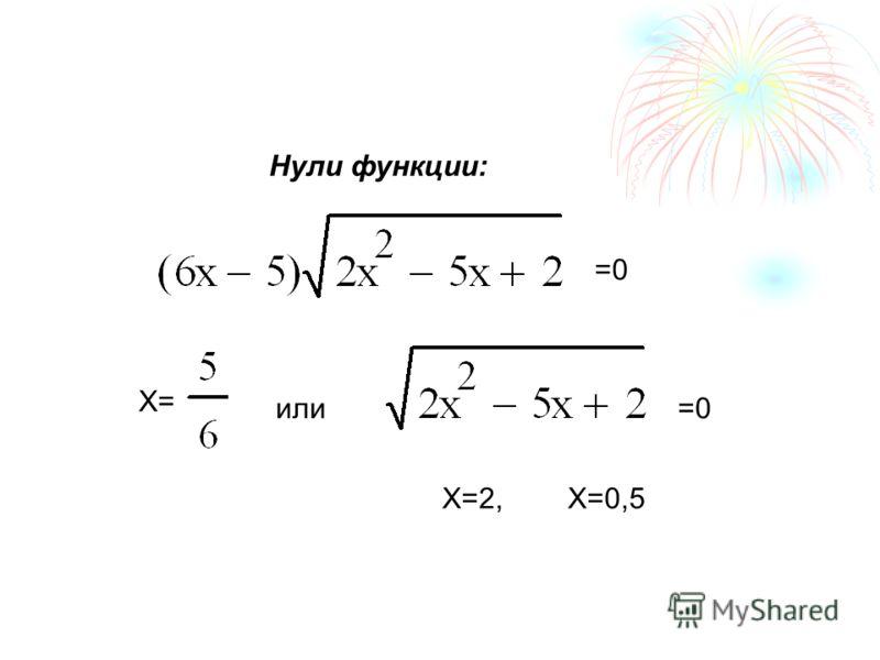 D(y)= (-; 0.52; +) =0 X=0.5 x=2 + 0.5 - 2 + x Найдём область определения функции: