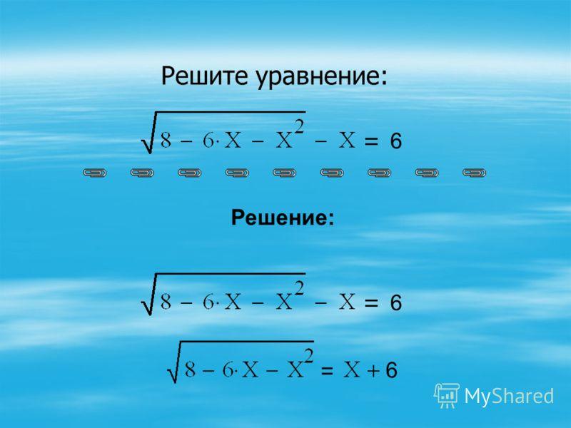 Знаки значений функции: - + 0,52 х Отсюда х =2; +) Ответ: х =2; +)