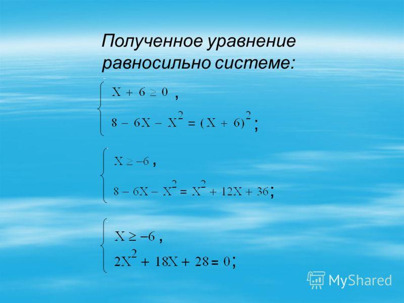 Решите уравнение: 6 6 6 Решение: