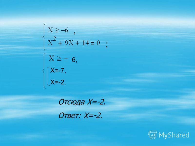 Полученное уравнение равносильно системе:,, ; ;, ;