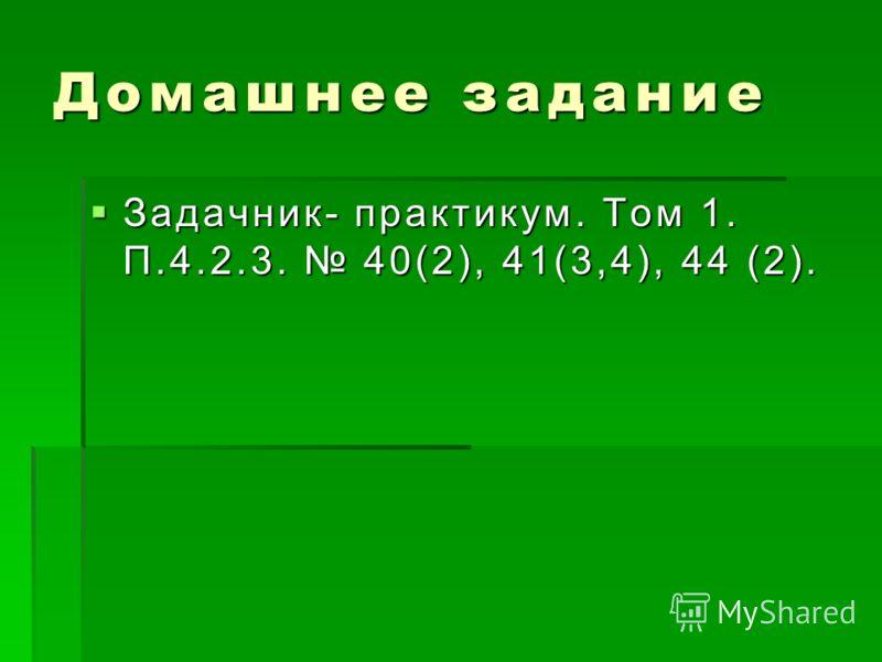 Домашнее задание Задачник- практикум. Том 1. П.4.2.3. 40(2), 41(3,4), 44 (2). Задачник- практикум. Том 1. П.4.2.3. 40(2), 41(3,4), 44 (2).