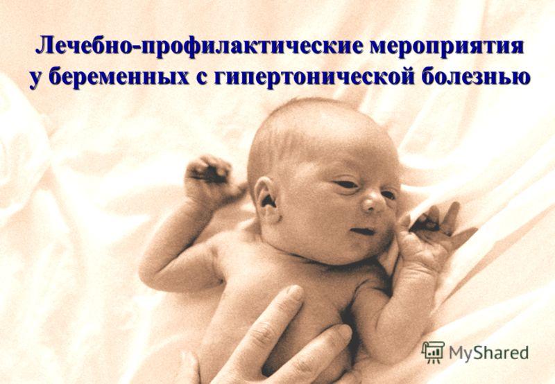 12 Лечебно-профилактические мероприятия у беременных с гипертонической болезнью