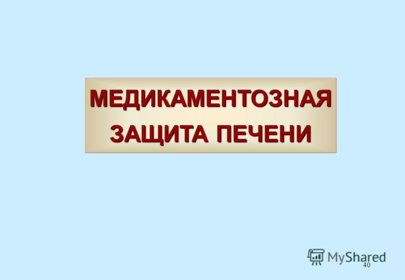 40 МЕДИКАМЕНТОЗНАЯ ЗАЩИТА ПЕЧЕНИ