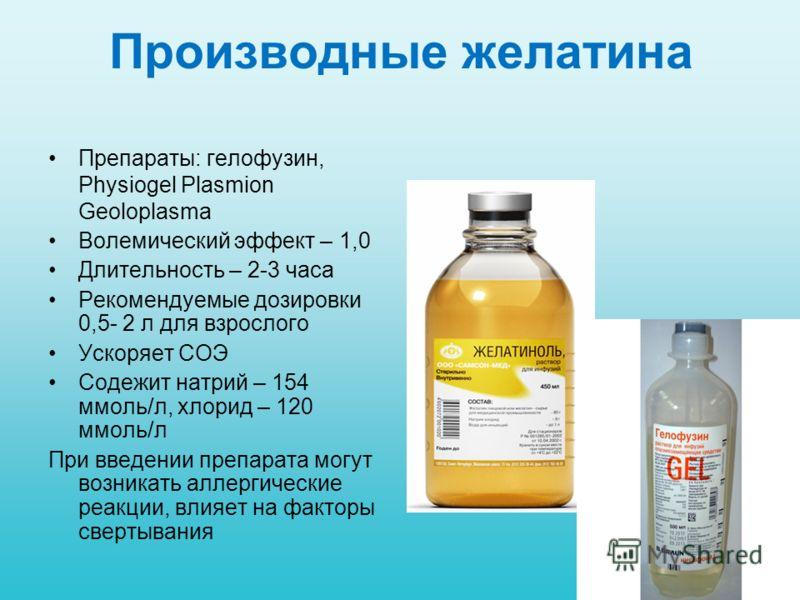 Производные желатина Препараты: гелофузин, Physiogel Plasmion Geoloplasmа Волемический эффект – 1,0 Длительность – 2-3 часа Рекомендуемые дозировки 0,5- 2 л для взрослого Ускоряет СОЭ Содежит натрий – 154 ммоль/л, хлорид – 120 ммоль/л При введении пр