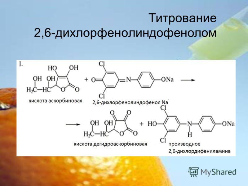 Титрование 2,6-дихлорфенолиндофенолом