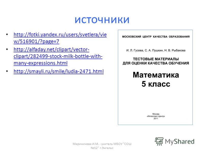 источники http://fotki.yandex.ru/users/svetlera/vie w/516901/?page=7 http://fotki.yandex.ru/users/svetlera/vie w/516901/?page=7 http://alfaday.net/clipart/vector- clipart/282499-stock-milk-bottle-with- many-expressions.html http://alfaday.net/clipart