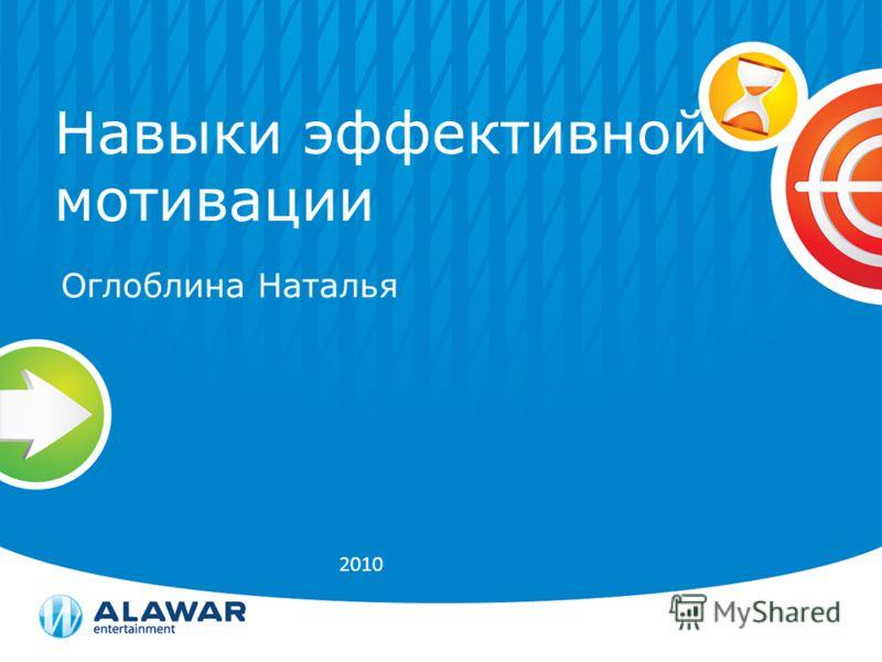 Навыки эффективной мотивации Оглоблина Наталья 2010
