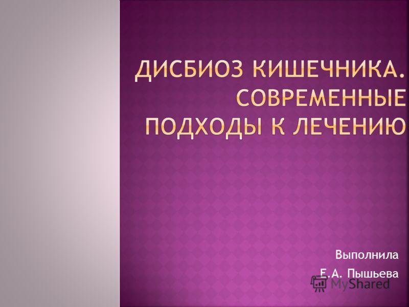 Выполнила Е.А. Пышьева