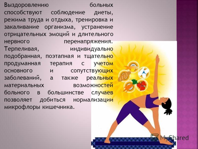 Выздоровлению больных способствуют соблюдение диеты, режима труда и отдыха, тренировка и закаливание организма, устранение отрицательных эмоций и длительного нервного перенапряжения. Терпеливая, индивидуально подобранная, поэтапная и тщательно продум