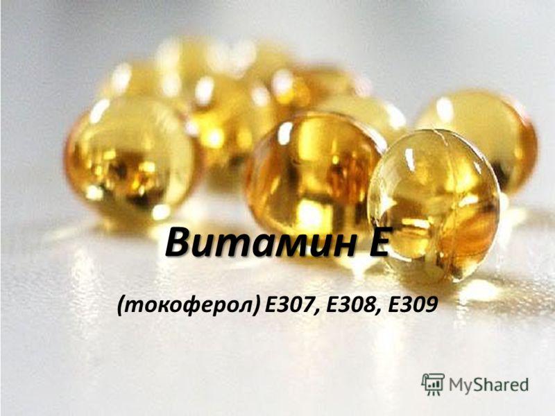 Витамин Е (токоферол) E307, E308, E309