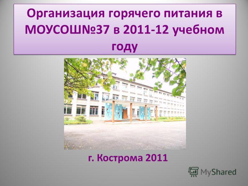 Организация горячего питания в МОУСОШ37 в 2011-12 учебном году г. Кострома 2011
