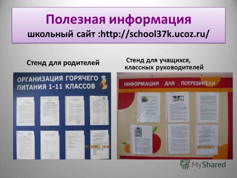 Полезная информация школьный сайт :http://school37k.ucoz.ru/ Стенд для родителей Стенд для учащихся, классных руководителей