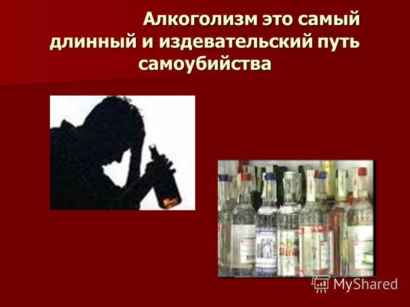 Алкоголизм это самый длинный и издевательский путь самоубийства Алкоголизм это самый длинный и издевательский путь самоубийства