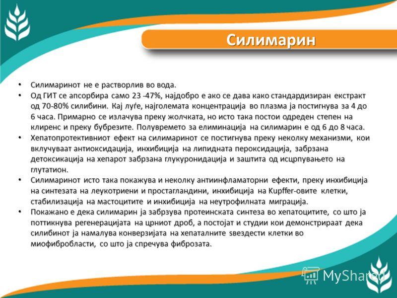 Магарешки трн Silybum marianum (магарешки трн) со векови е користен како лек за третман на заболувања на црниот дроб. Silybum marianum (магарешки трн) со векови е користен како лек за третман на заболувања на црниот дроб. Silybum marianum содржи сили