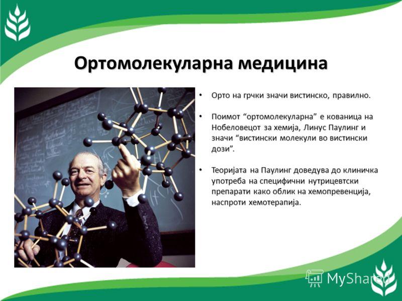 Адјувантна Терапија во интерната медицина