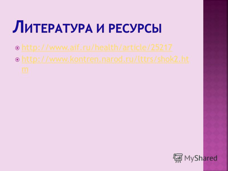http://www.aif.ru/health/article/25217 http://www.kontren.narod.ru/lttrs/shok2.ht m http://www.kontren.narod.ru/lttrs/shok2.ht m