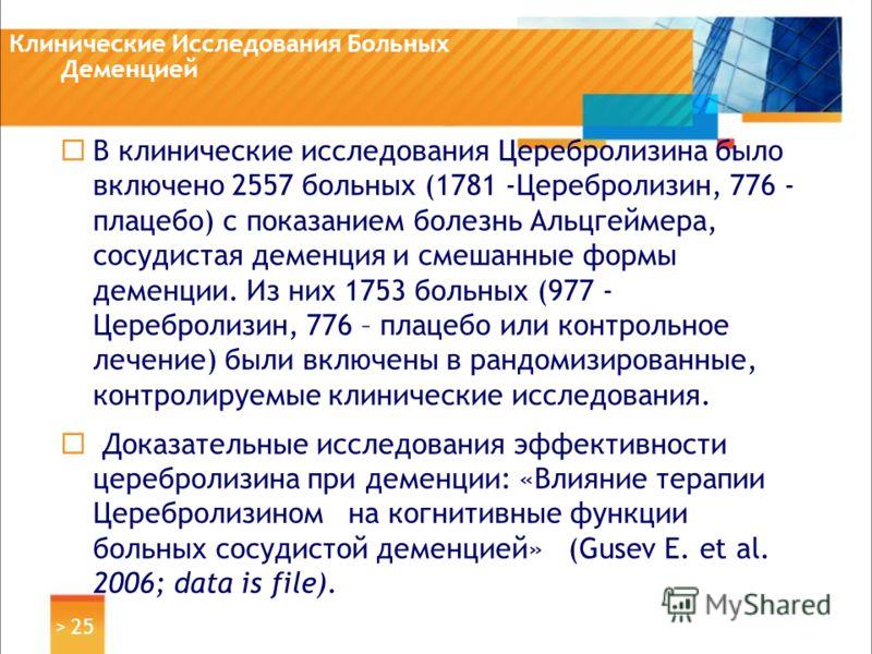 Клинические Исследования Больных Деменцией В клинические исследования Церебролизина было включено 2557 больных (1781 -Церебролизин, 776 - плацебо) с показанием болезнь Альцгеймера, сосудистая деменция и смешанные формы деменции. Из них 1753 больных (