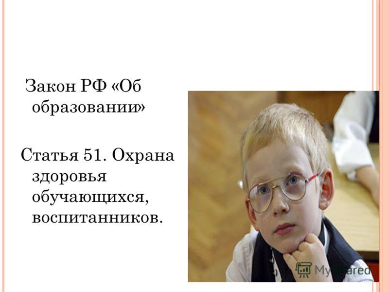 Закон РФ «Об образовании» Статья 51. Охрана здоровья обучающихся, воспитанников.