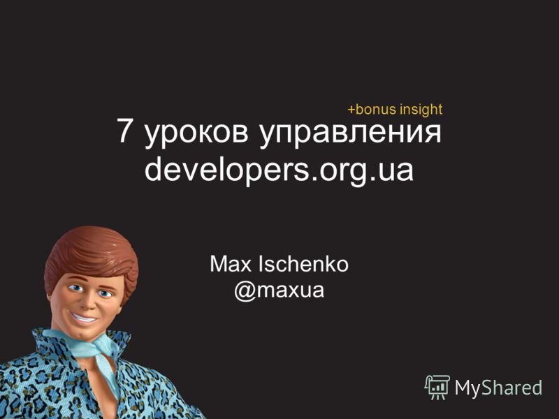 7 уроков управления developers.org.ua Max Ischenko @maxua +bonus insight