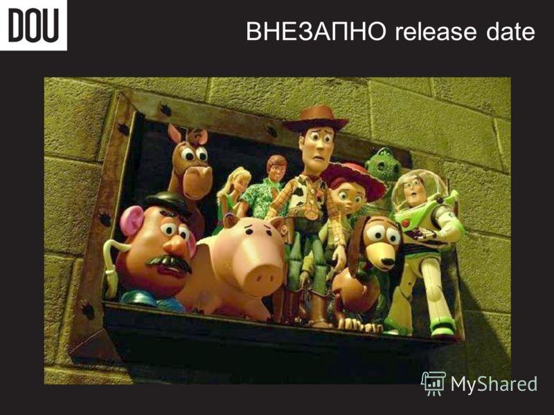 ВНЕЗАПНО release date