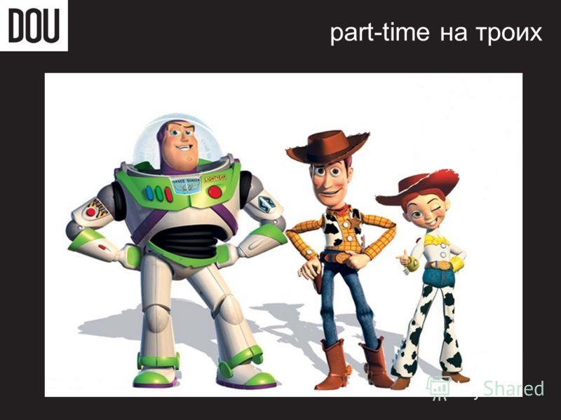part-time на троих