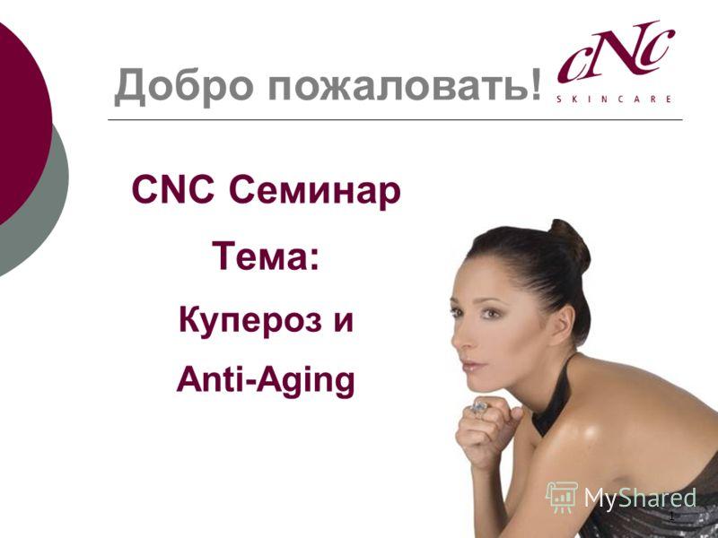 CNC Семинар Тема: Купероз и Anti-Aging Добро пожаловать! 1