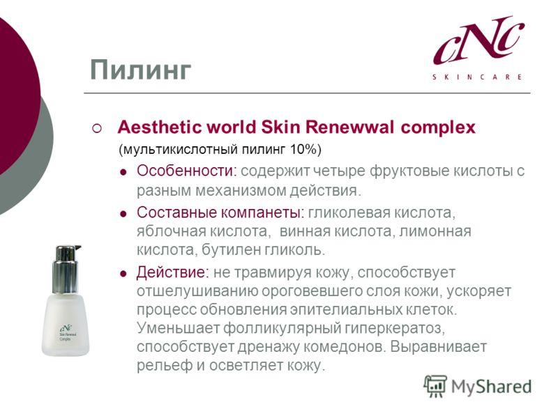 Пилинг Aesthetic world Skin Renewwal complex (мультикислотный пилинг 10%) Особенности: содержит четыре фруктовые кислоты с разным механизмом действия. Составные компанеты: гликолевая кислота, яблочная кислота, винная кислота, лимонная кислота, бутиле