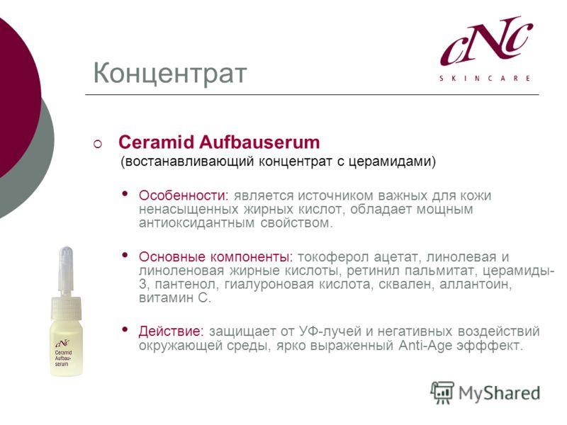 Концентрат Ceramid Aufbauserum (востанавливающий концентрат с церамидами) Особенности: является источником важных для кожи ненасыщенных жирных кислот, обладает мощным антиоксидантным свойством. Основные компоненты: токоферол ацетат, линолевая и линол