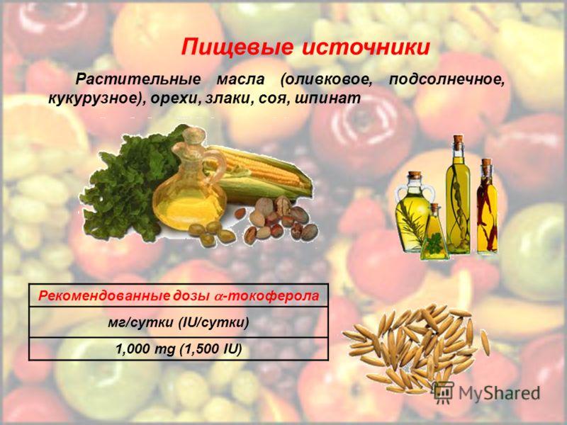 Пищевые источники Растительные масла (оливковое, подсолнечное, кукурузное), орехи, злаки, соя, шпинат Рекомендованные дозы -токоферола мг/сутки (IU/сутки) 1,000 mg (1,500 IU)
