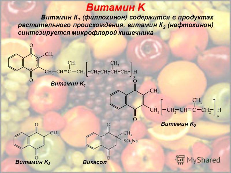 Витамин K Витамин К 1 (филлохинон) содержится в продуктах растительного происхождения, витамин К 2 (нафтохинон) синтезируется микрофлорой кишечника Витамин K 2 Витамин K 1 Витамин K 3 Викасол