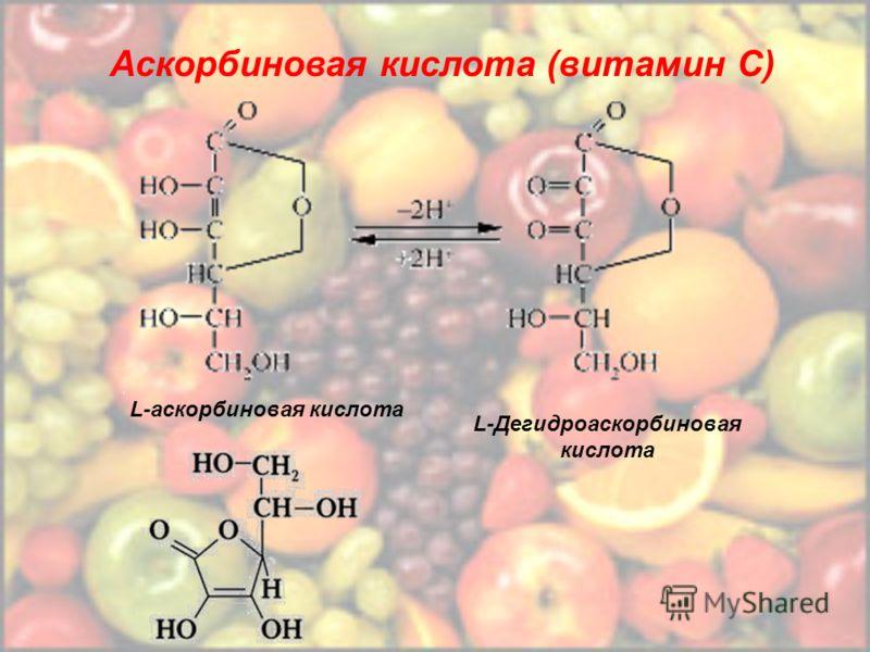 Аскорбиновая кислота (витамин С) L-аскорбиновая кислота L-Дегидроаскорбиновая кислота