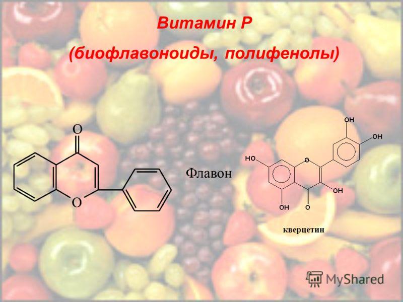 Витамин Р (биофлавоноиды, полифенолы) кверцетин